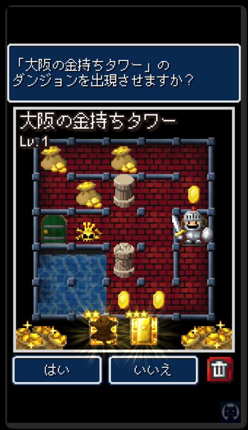 勇者ヤマダくん 1 069