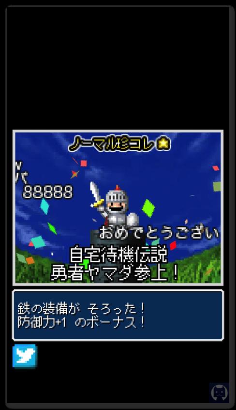 勇者ヤマダくん 1 041