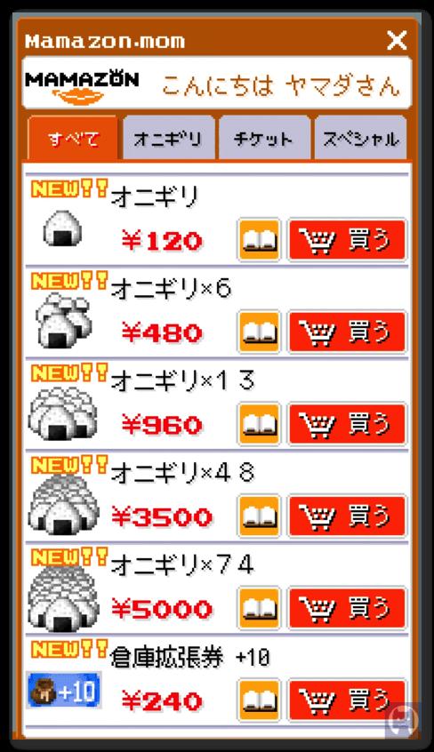 勇者ヤマダくん 4 002