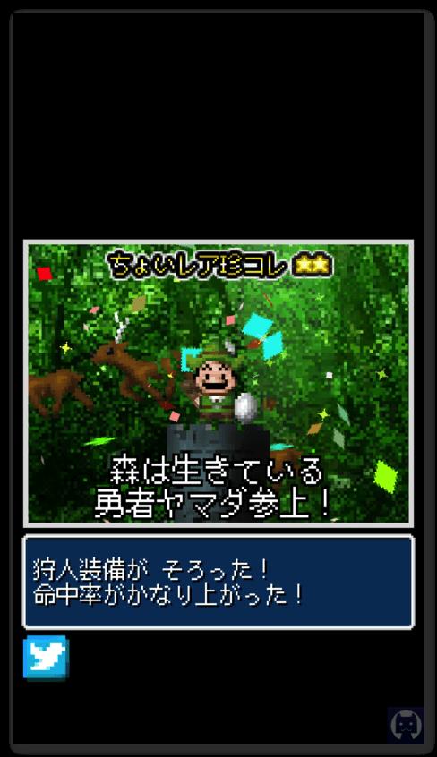勇者ヤマダくん 3 002