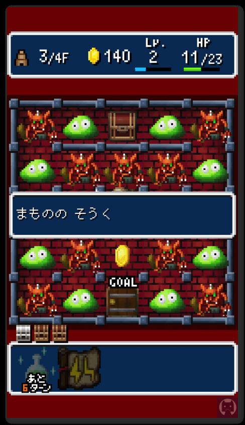 勇者ヤマダくん 1 026