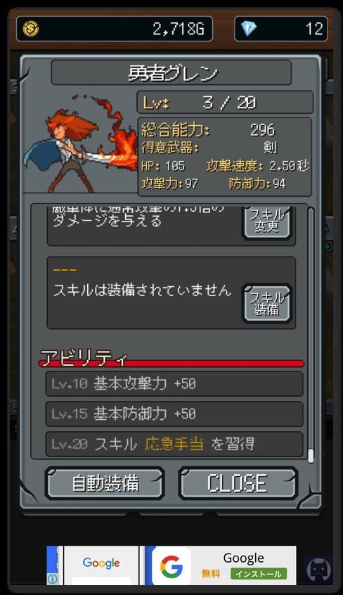 進撃の勇者 2 009