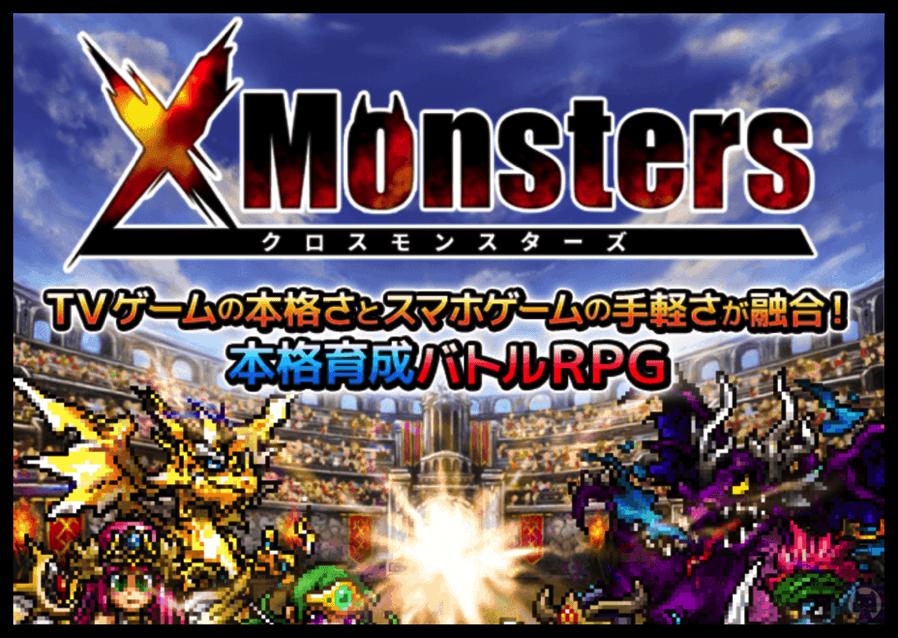 Xmonsters 1 001