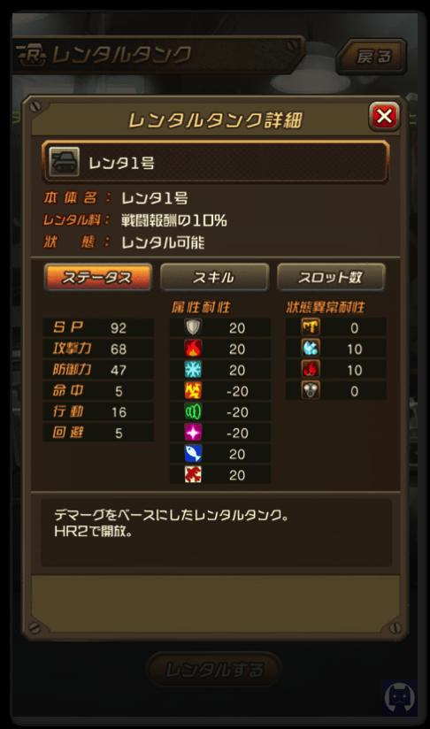 メタルサーガ 1 004