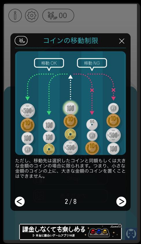 コインライン 2 003