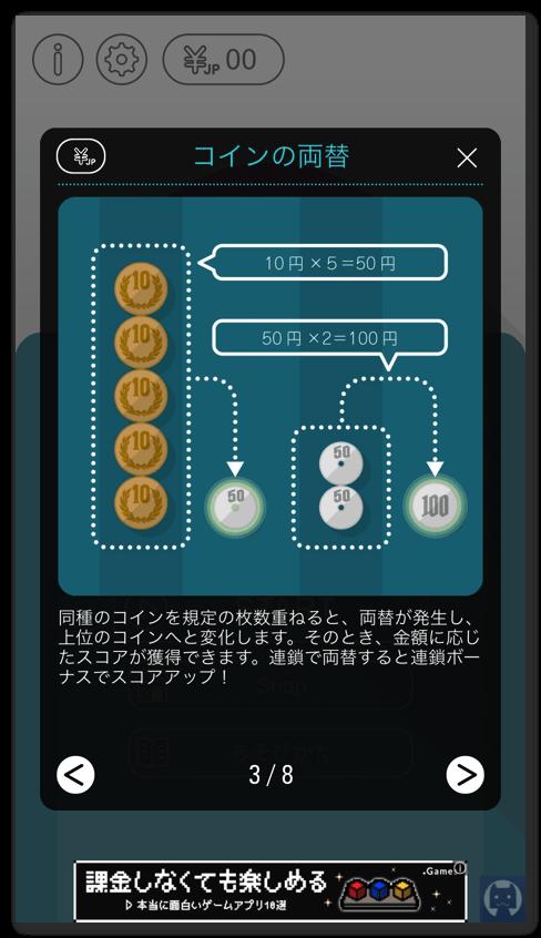 コインライン 2 004