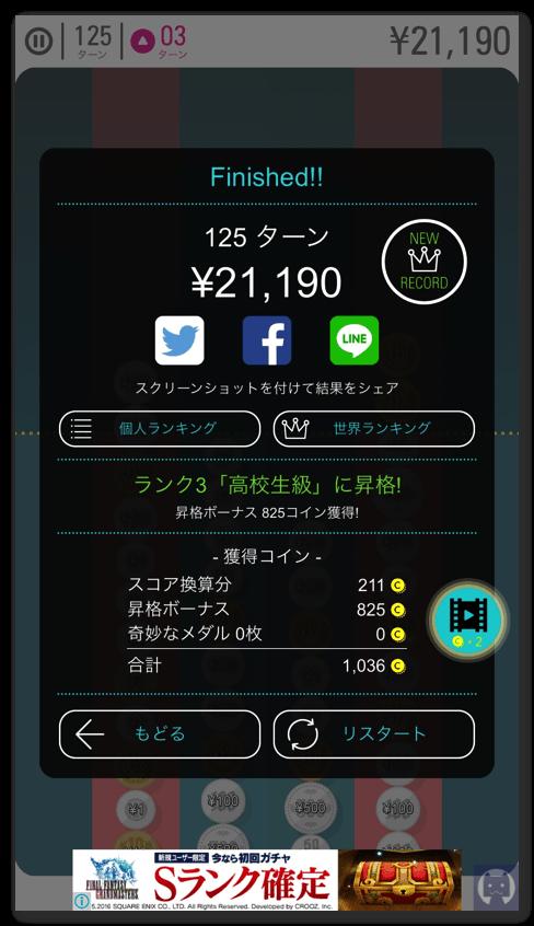 コインライン 2 015
