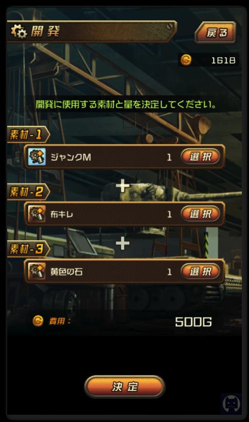 メタルサーガ 1 011
