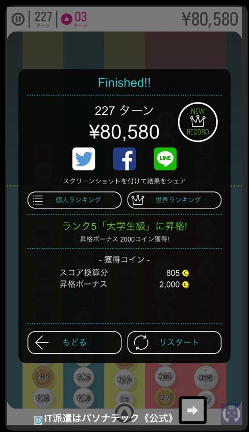 コインライン 2 024