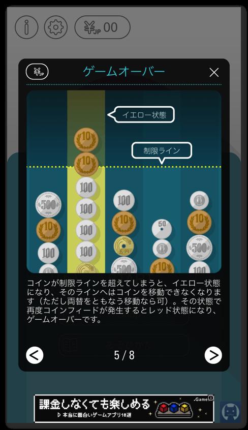 コインライン 2 006