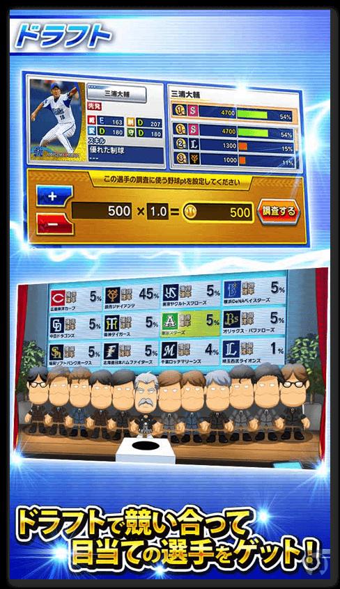 プロ野球ロワイヤル 2 004