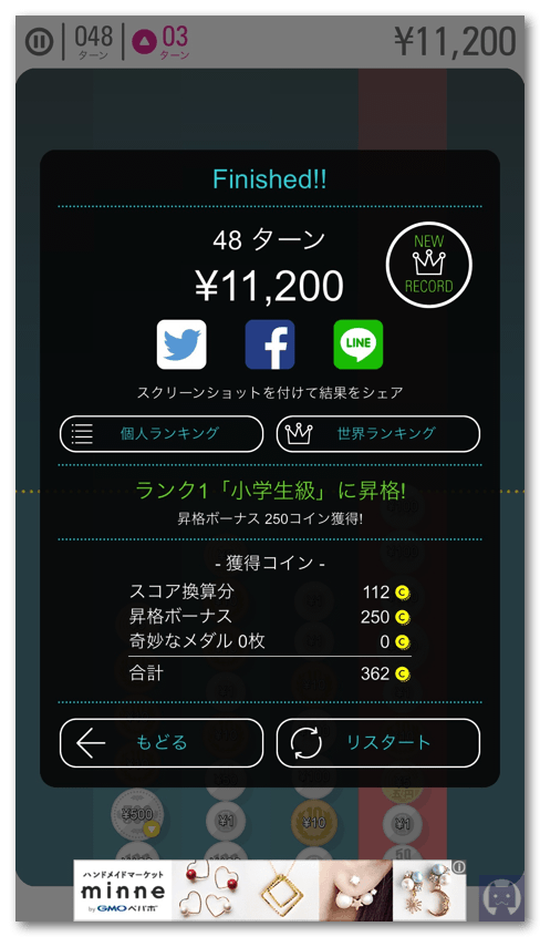 コインライン 2 010