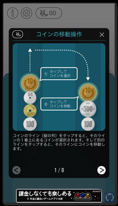 コインライン 2 002