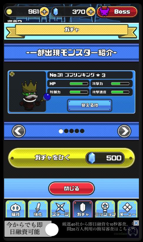 まものダンジョン 1 009