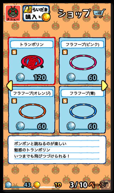 仮面ライダーあつめ 2 009