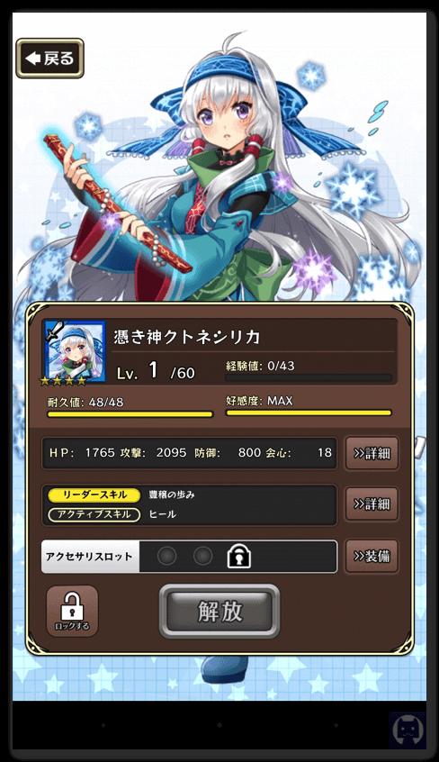 ひめローグっ 2 006