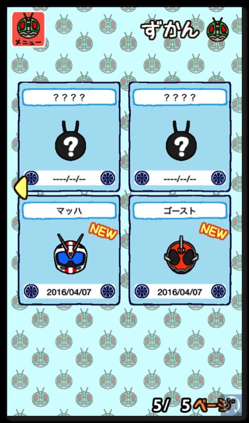 仮面ライダーあつめ 2 011