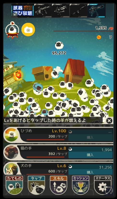 100万匹の羊 2 003