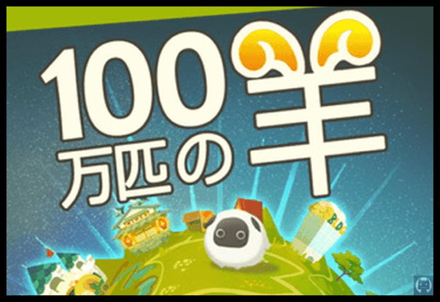 100万匹の羊 1 001