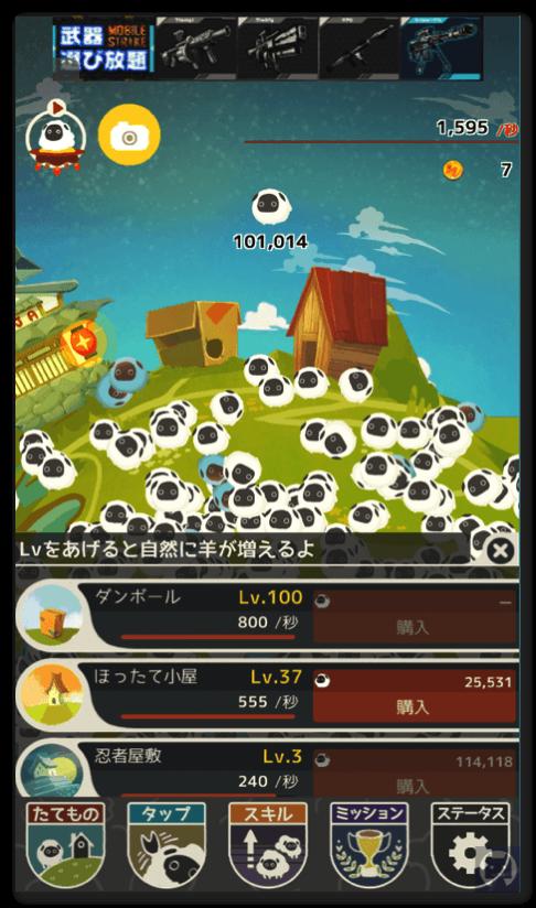 100万匹の羊 2 004