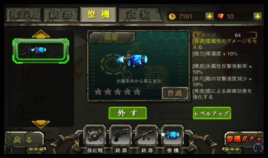 Zombiehunter 1 009
