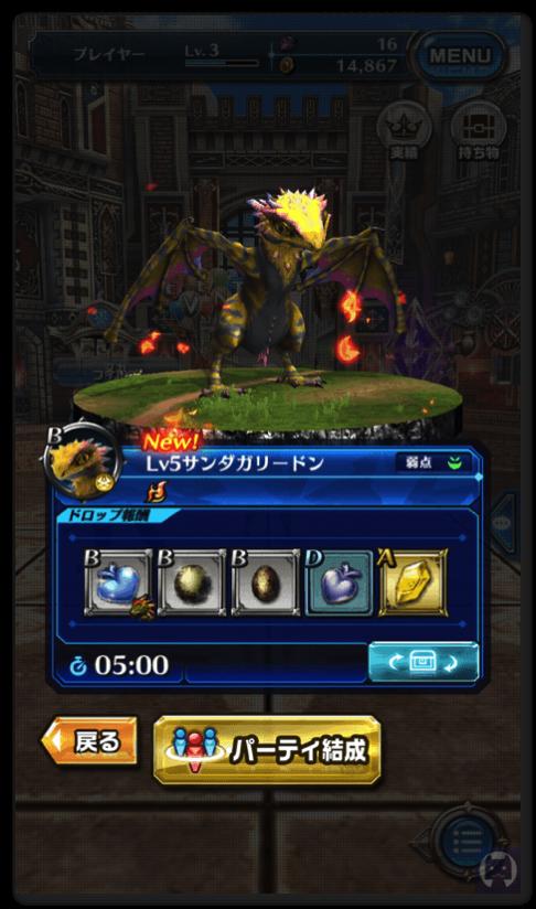 ドラゴンプロジェクト 2 022