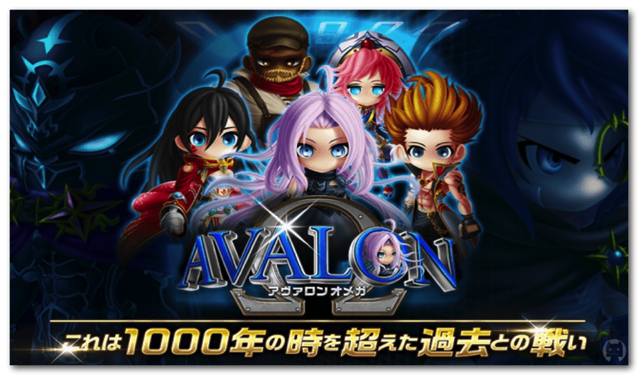 アヴァロンΩ 1 001