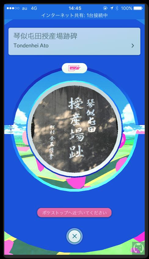 ポケモンGO 0731H 1 019