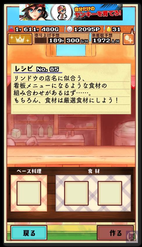 まんぷくマルシェ2 2 053
