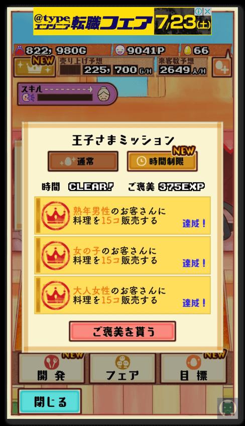 まんぷくマルシェ2 2 045