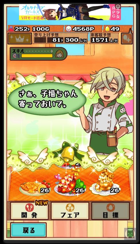 まんぷくマルシェ2 2 040