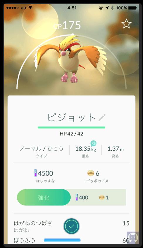 ポケモンGO 0725 1 026
