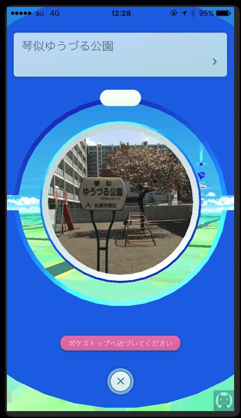 ポケモンGO 0731H 1 016