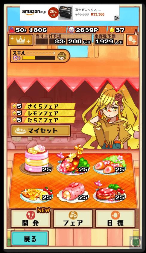 まんぷくマルシェ2 2 036