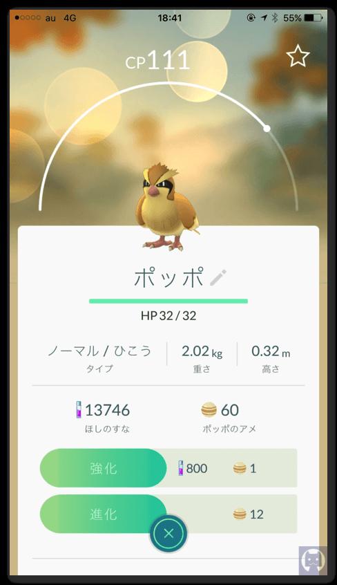 ポケモンGO 2 018