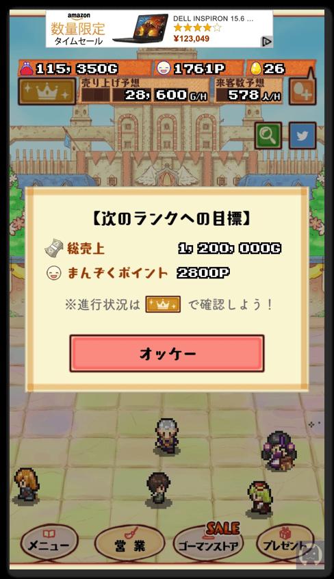 まんぷくマルシェ2 2 035