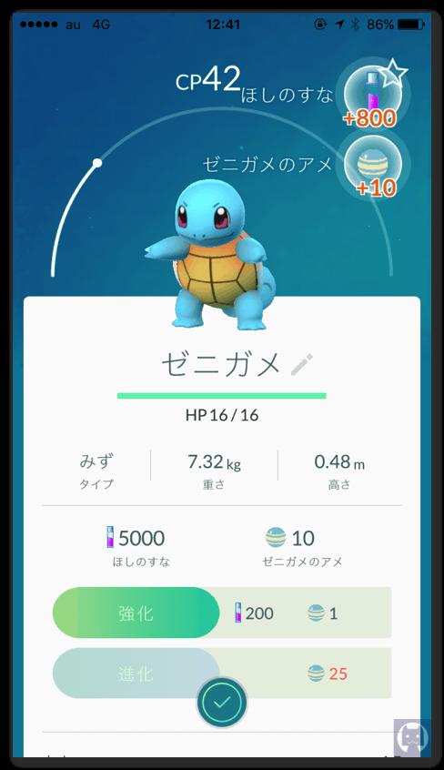 ポケモンGO 0731H 1 009