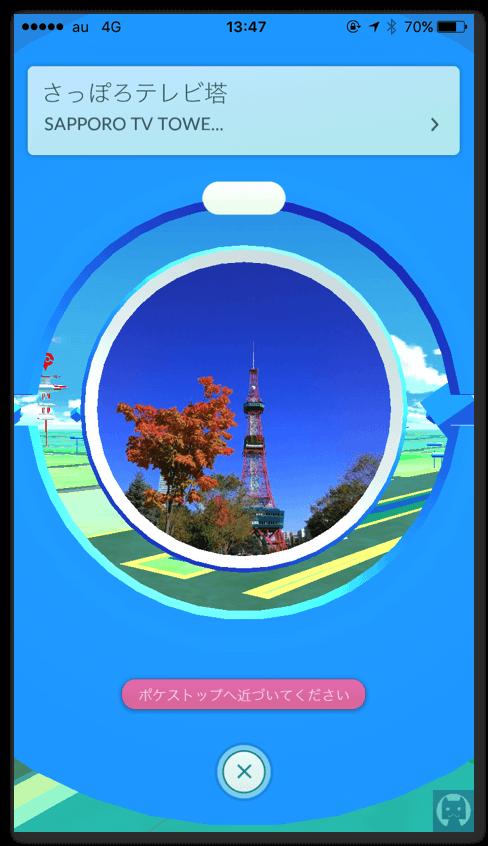 ポケモンGO 0725 1 011