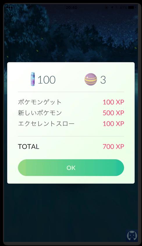 ポケモンGO 2 005