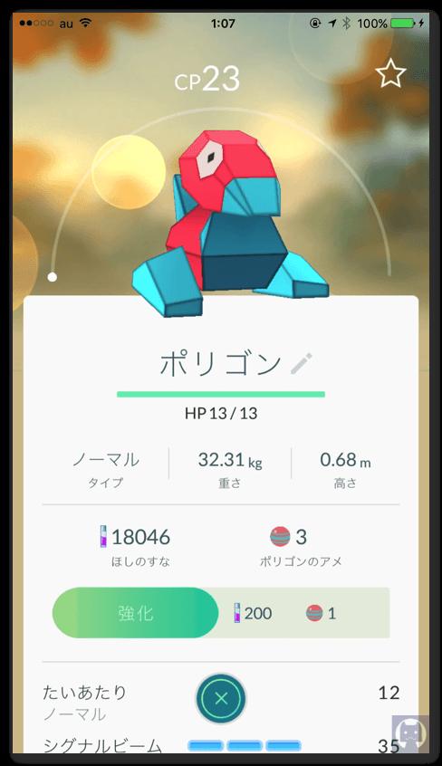 ポケモンGO 4 001