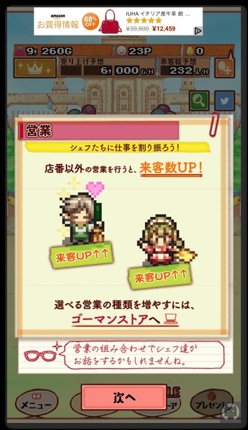まんぷくマルシェ2 2 019