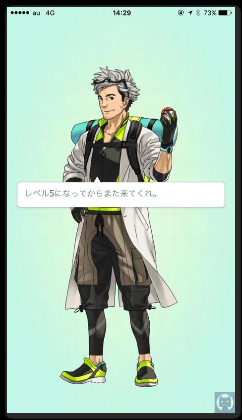 ポケモンGO 3 002
