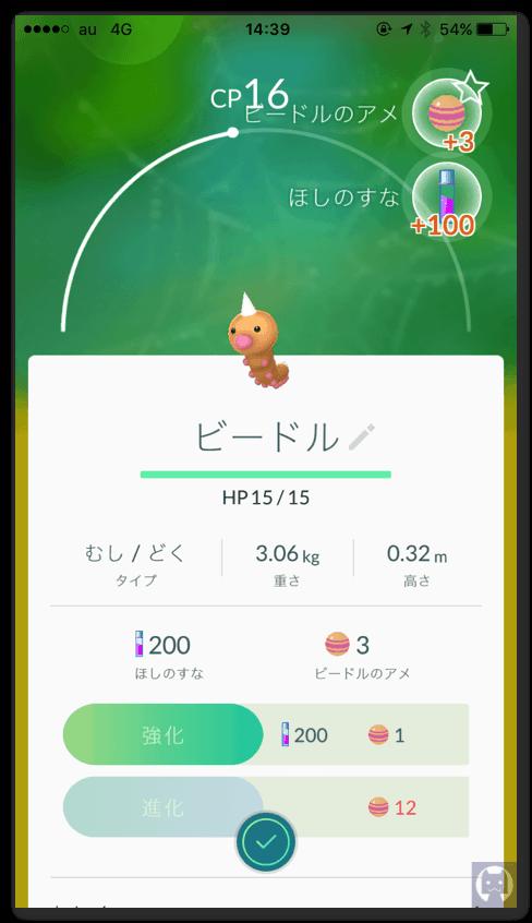 ポケモンGO 0725 1 010