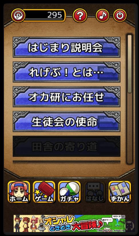 がちゃぶ 2 011