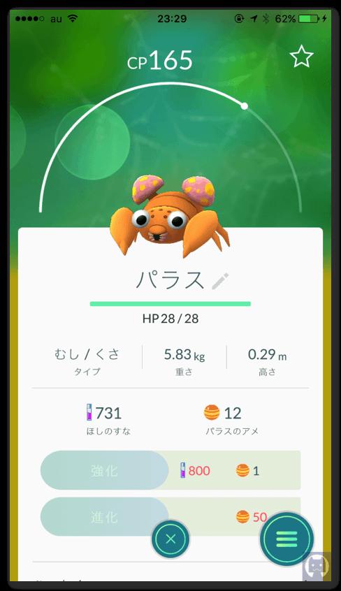 ポケモンGO0814 1 015