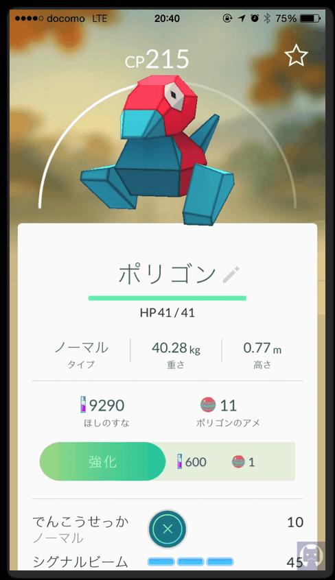 ポケモンGO0814 1 017