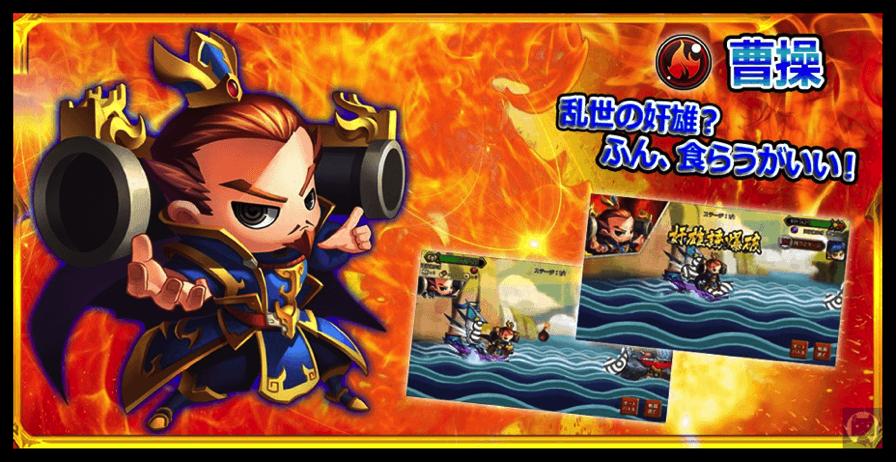 三国海戦オンライン 3 006