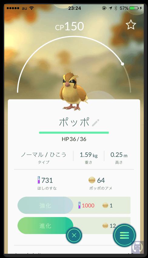 ポケモンGO0814 1 012