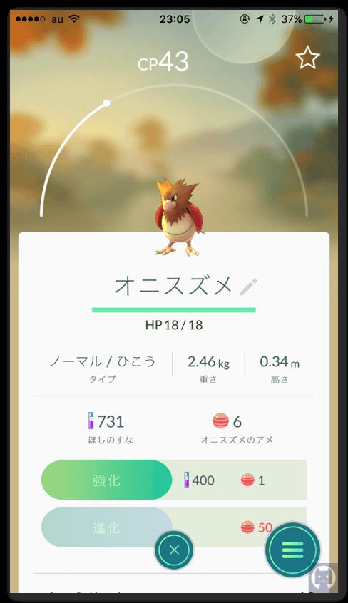 ポケモンGO0814 1 006