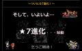 ブレイブフロンティア 第7回ブレ生 最速レポート! ★7進化プロジェクト発動!!